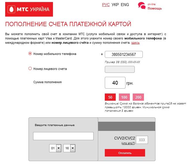 Мтс пополнить счет с банковской карты без комиссии украина [PUNIQRANDLINE-(au-dating-names.txt) 66