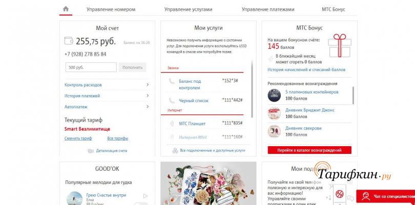 Ukrajinske usluge povezivanja